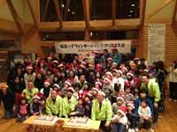 福島っ子ウィンターキャンプ クリスマスパーティーイベント