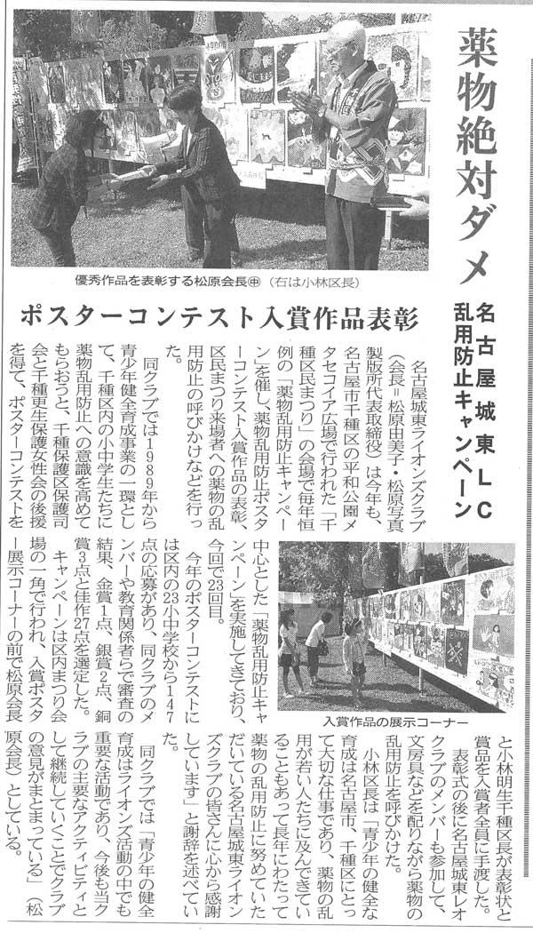 薬物乱用防止キャンペーン・ポスターコンテスト20130723-v8bkwa07.jpg