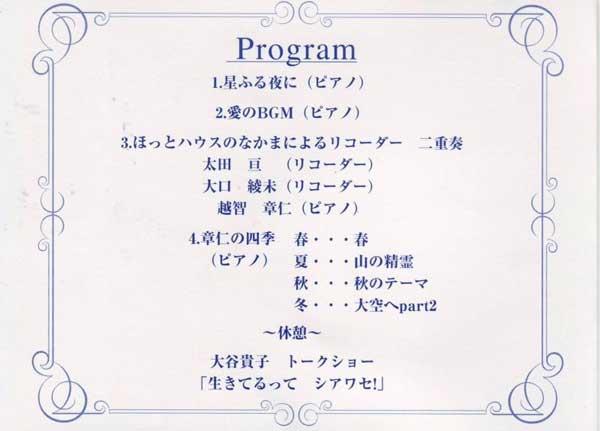 当日のプログラム