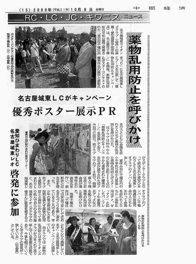 2009年10月9日(金)  中部経済新聞に掲載