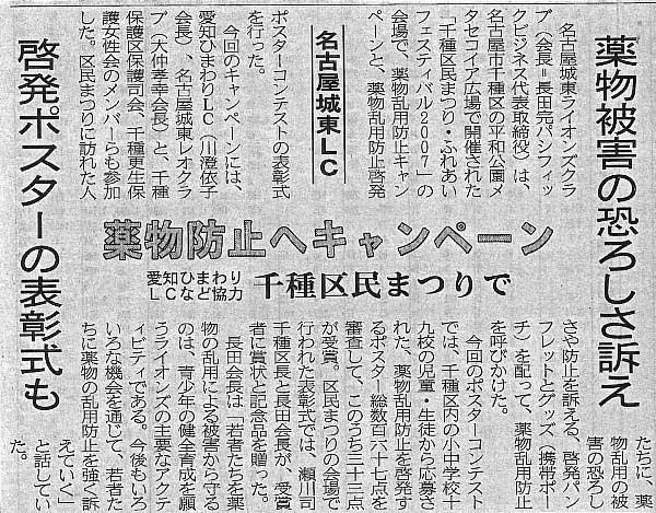 中部経済新聞に掲載