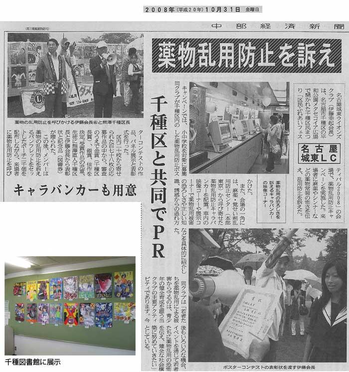 2008年10月31日(金)  中部経済新聞に掲載